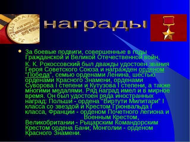 За боевые подвиги, совершенные в годы Гражданской и Великой Отечественной вой...