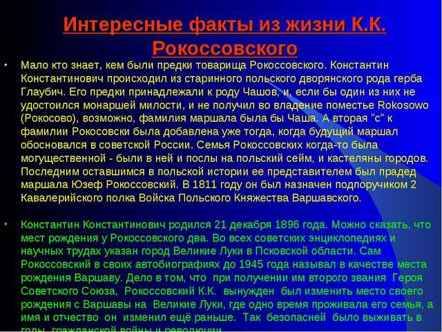 Интересные факты из жизни К.К. Рокоссовского Мало кто знает, кем были предки...