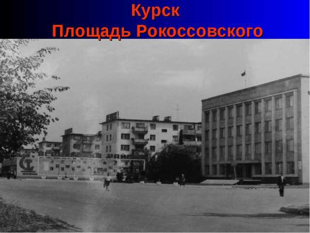 Курск Площадь Рокоссовского