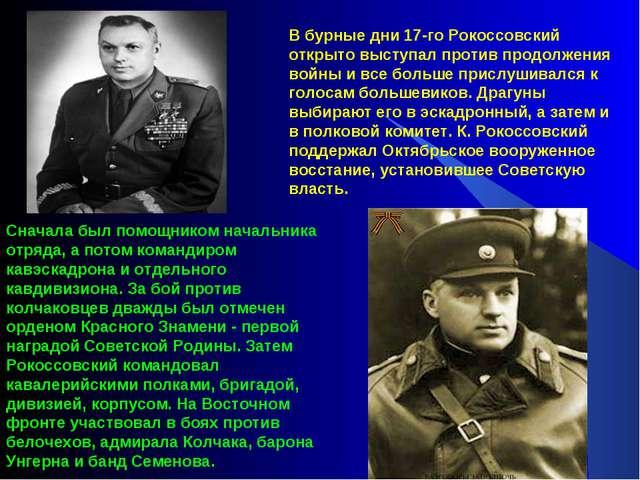 В бурные дни 17-го Рокоссовский открыто выступал против продолжения войны и в...