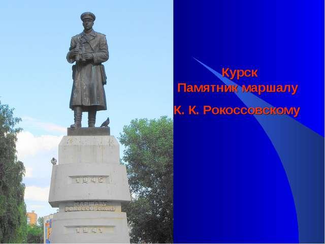 Курск Памятник маршалу К. К. Рокоссовскому