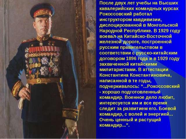 После двух лет учебы на Высших кавалерийских командных курсах Рокоссовский ра...