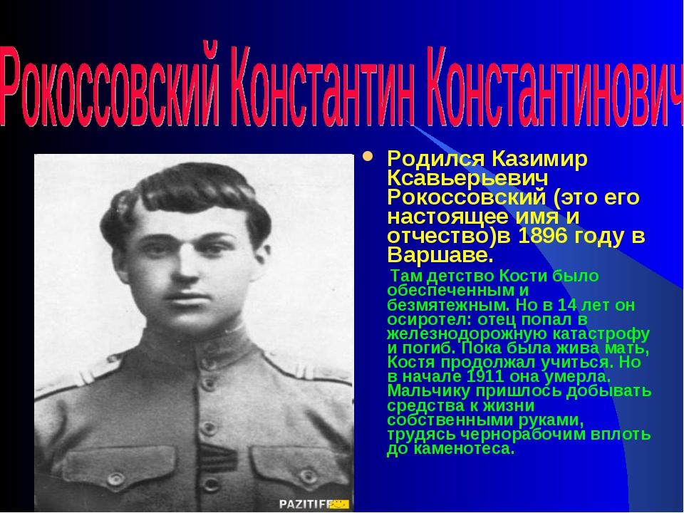 Родился Казимир Ксавьерьевич Рокоссовский (это его настоящее имя и отчество)в...