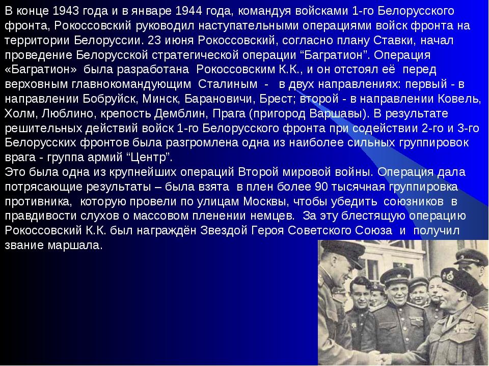 В конце 1943 года и в январе 1944 года, командуя войсками 1-го Белорусского ф...