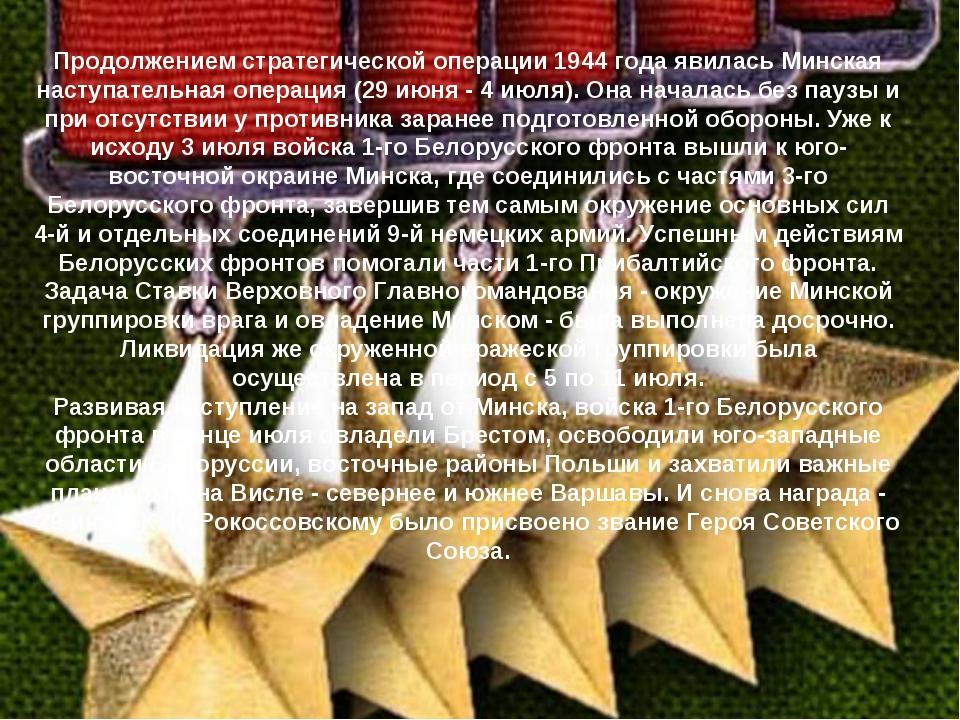 Продолжением стратегической операции 1944 года явилась Минская наступательная...