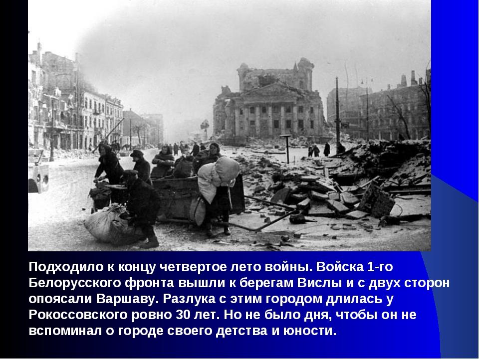 Подходило к концу четвертое лето войны. Войска 1-го Белорусского фронта вышли...