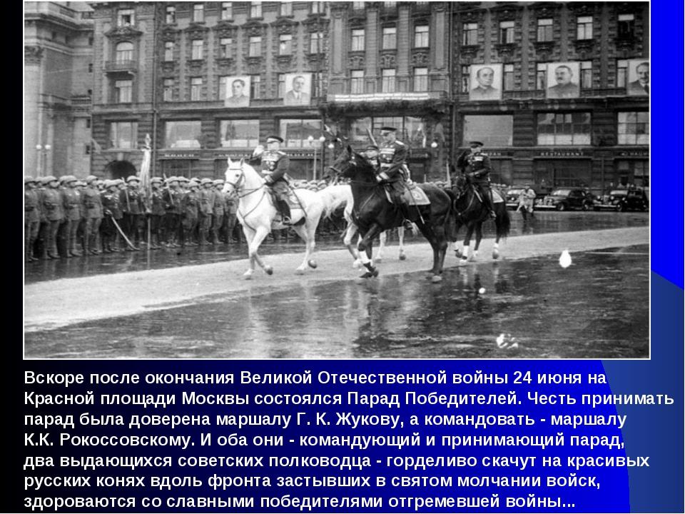Вскоре после окончания Великой Отечественной войны 24 июня на Красной площади...