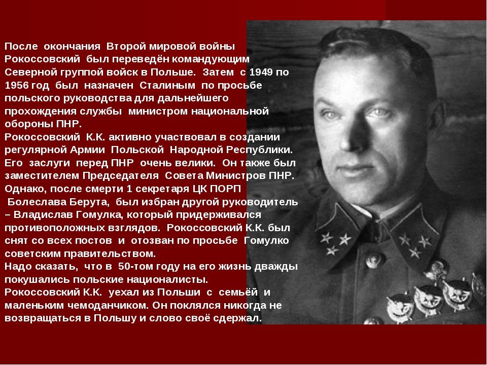 После окончания Второй мировой войны Рокоссовский был переведён командующи...