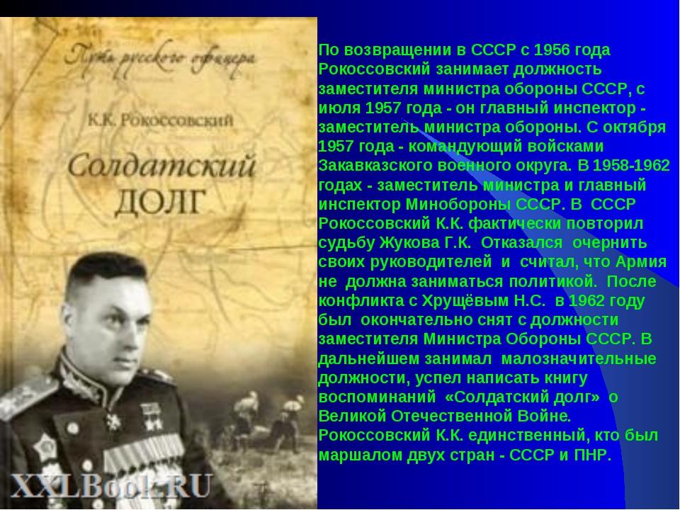 По возвращении в СССР с 1956 года Рокоссовский занимает должность заместителя...