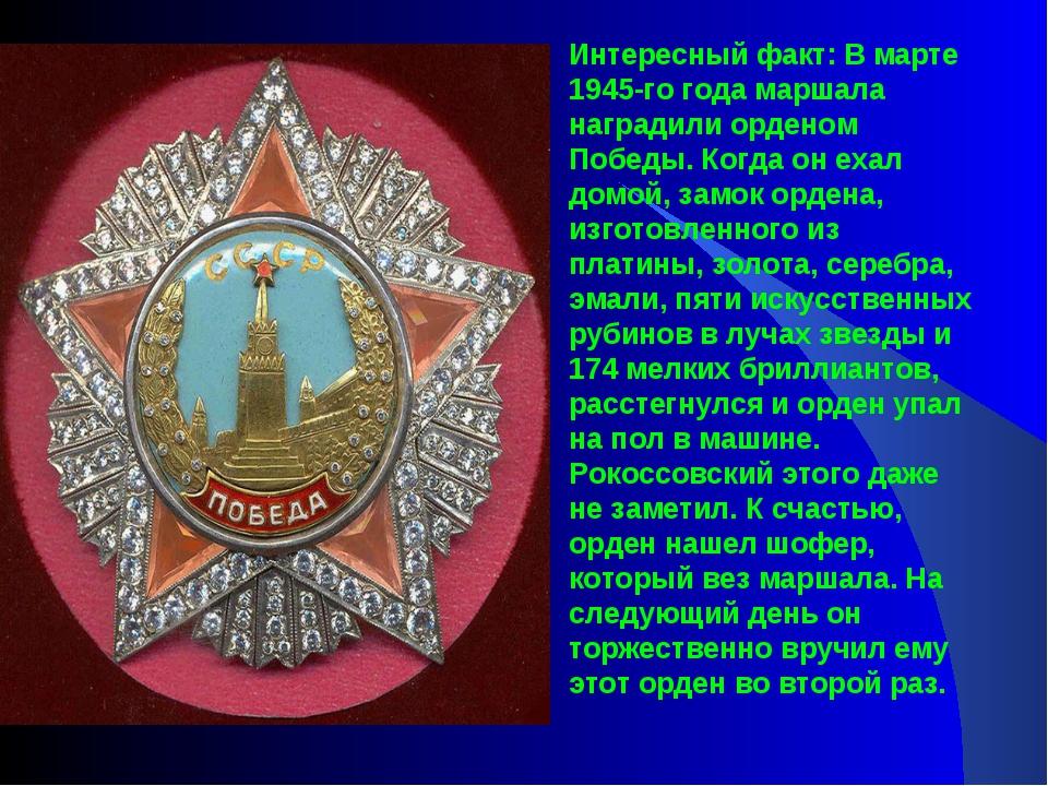 Интересный факт: В марте 1945-го года маршала наградили орденом Победы. Когда...