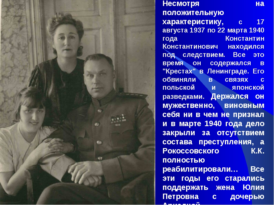 Несмотря на положительную характеристику, с 17 августа 1937 по 22 марта 1940...
