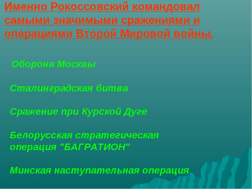 Именно Рокоссовский командовал самыми значимыми сражениями и операциями Второ...
