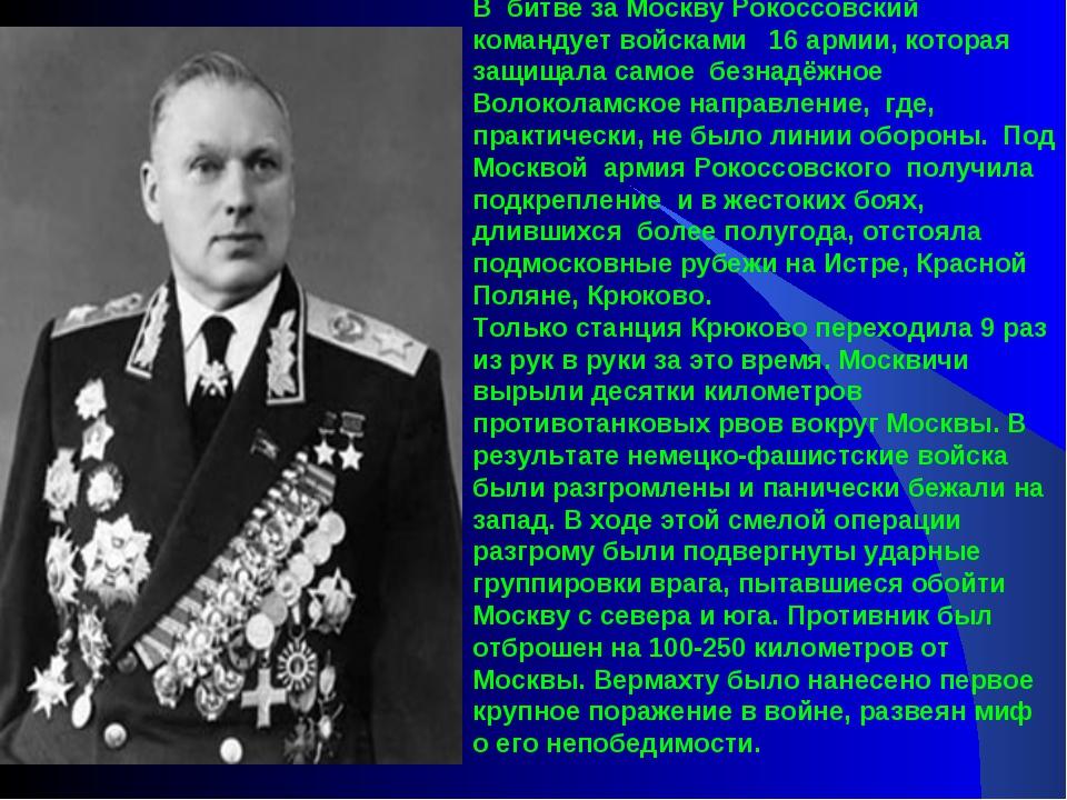 В битве за Москву Рокоссовский командует войсками  16 армии, которая защищ...