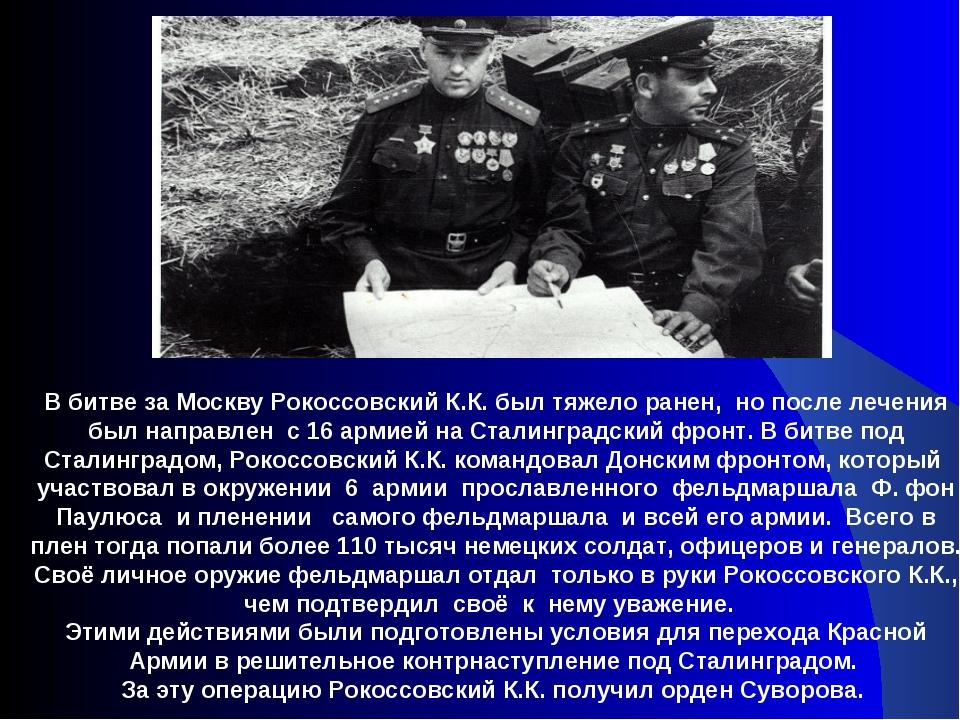 В битве за Москву Рокоссовский К.К. был тяжело ранен, но после лечения был н...