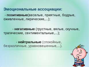 Эмоциональные ассоциации: - позитивные(веселые, приятные, бодрые, оживленные,