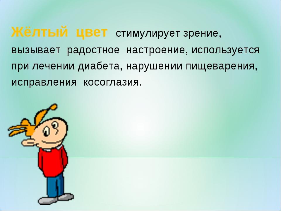 Жёлтый цвет стимулирует зрение, вызывает радостное настроение, используется п...