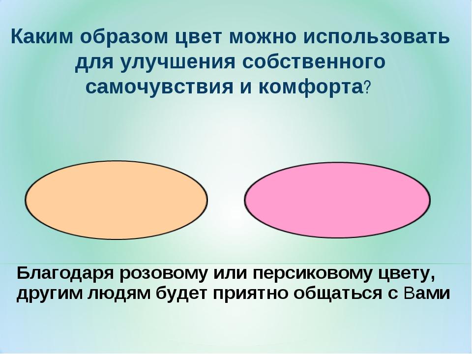 Каким образом цвет можно использовать для улучшения собственного самочувствия...