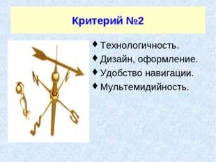 Критерий №2 Технологичность. Дизайн, оформление. Удобство навигации. Мультеми