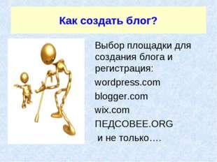 Как создать блог? Выбор площадки для создания блога и регистрация: wordpress.