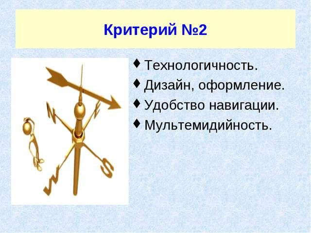 Критерий №2 Технологичность. Дизайн, оформление. Удобство навигации. Мультеми...