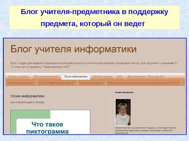 Блог учителя-предметника в поддержку предмета, который он ведет