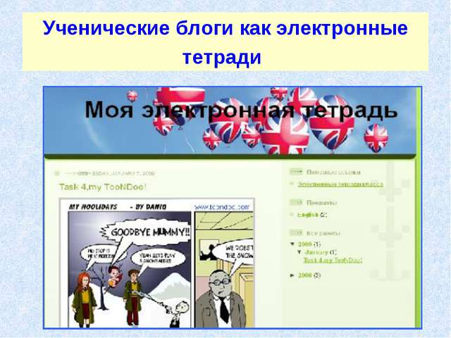 Ученические блоги как электронные тетради
