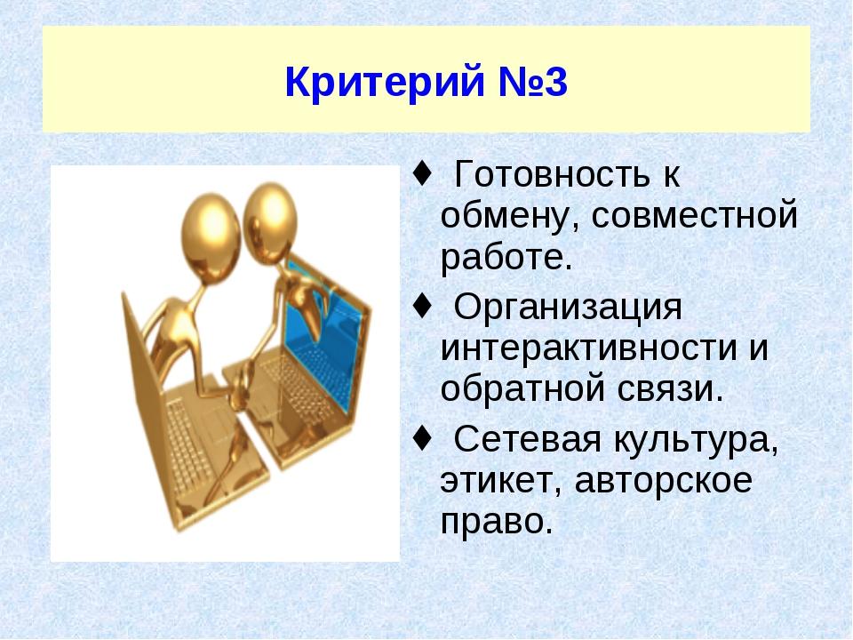Критерий №3  Готовность к обмену, совместной работе.  Организация интеракти...