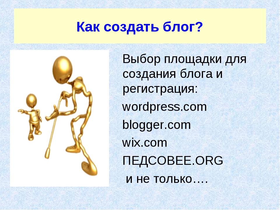 Как создать блог? Выбор площадки для создания блога и регистрация: wordpress....