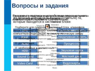 Вопросы и задания Установите соответствие: CPU RAM ROM HDD Sound Card Video C