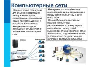 Компьютерные сети Компьютерные сети нужны для обмена информацией между компью