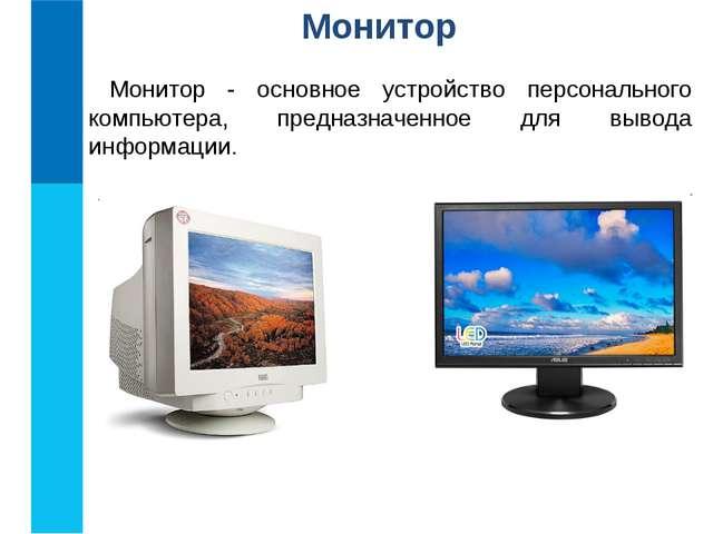 Монитор Монитор - основное устройство персонального компьютера, предназначенн...