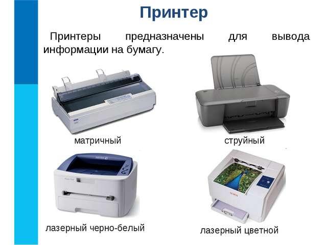 Принтер Принтеры предназначены для вывода информации на бумагу. матричный стр...