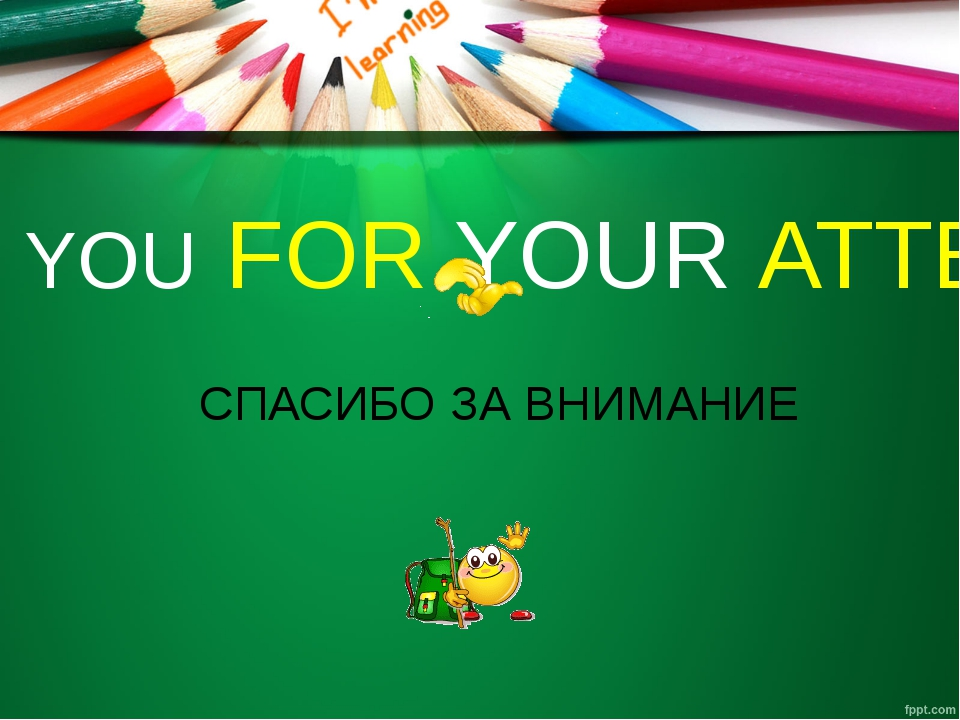 THANK YOU FOR YOUR ATTENTION СПАСИБО ЗА ВНИМАНИЕ