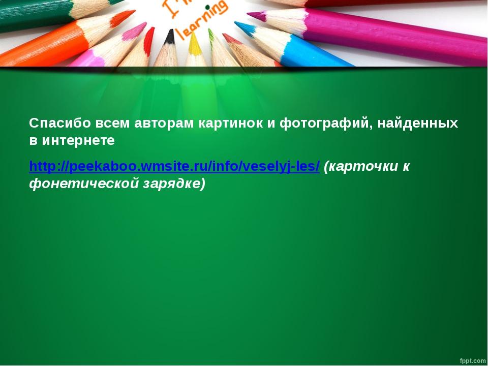 Спасибо всем авторам картинок и фотографий, найденных в интернете http://peek...