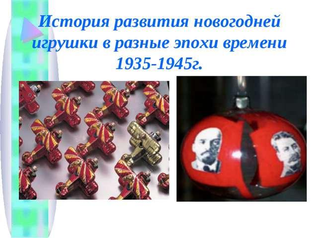 История развития новогодней игрушки в разные эпохи времени 1935-1945г.