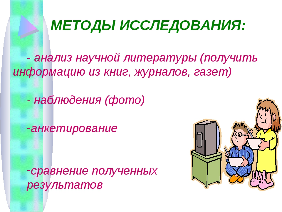МЕТОДЫ ИССЛЕДОВАНИЯ: - анализ научной литературы (получить информацию из книг...