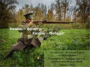 Казань – фронту, Казань – Победе! Конкурсант : Антипова Елена Александровна Р