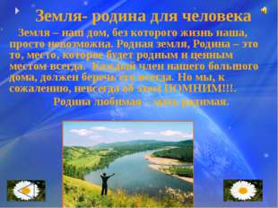 Земля- родина для человека Земля – наш дом, без которого жизнь наша, просто