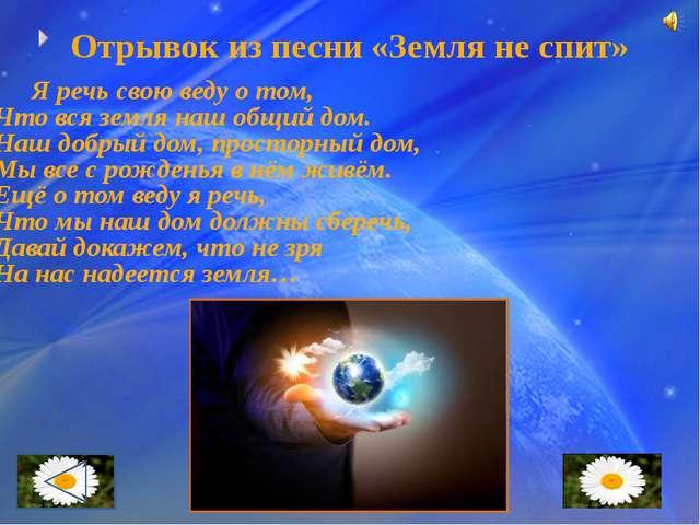 Отрывок из песни «Земля не спит» Я речь свою веду о том, Что вся земля наш об...