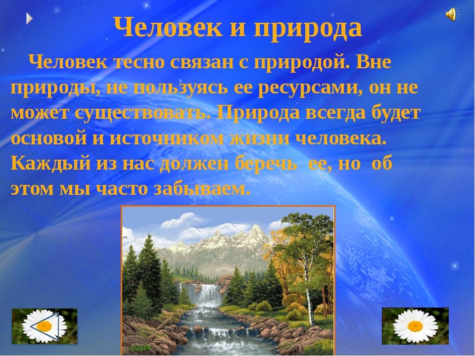 Человек и природа Человек тесно связан с природой. Вне природы, не пользуясь...
