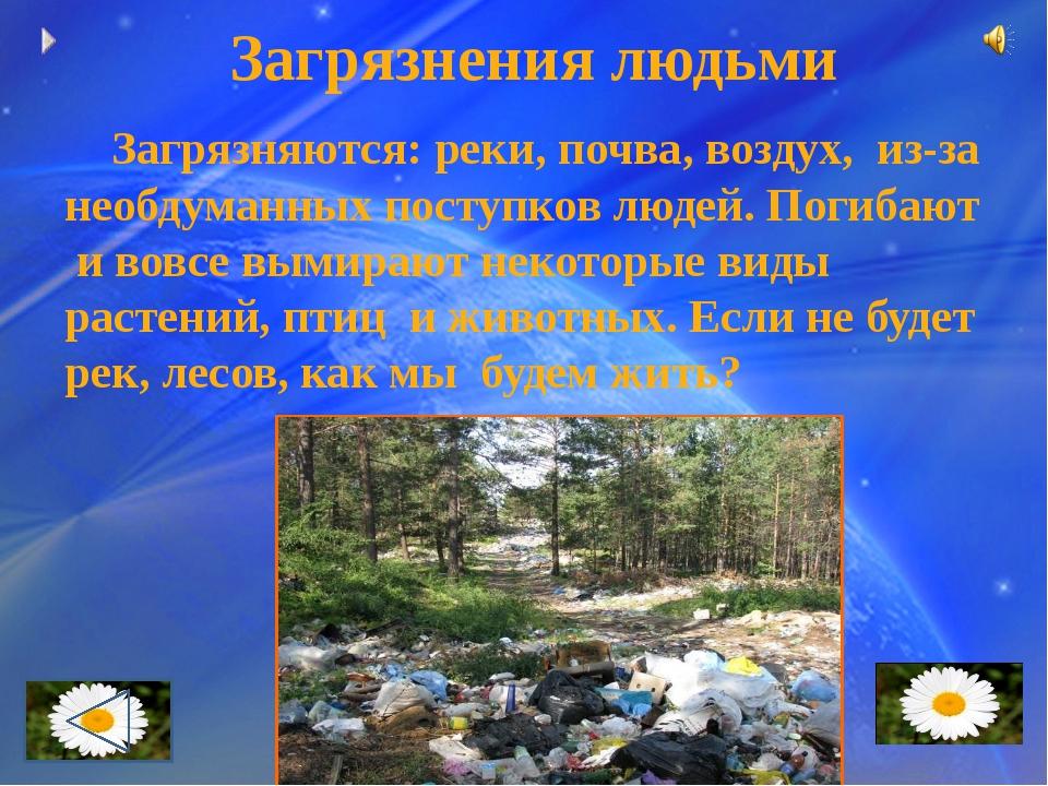 Загрязнения людьми Загрязняются: реки, почва, воздух, из-за необдуманных пос...