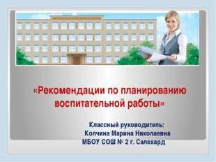 Классный руководитель: Колчина Марина Николаевна МБОУ СОШ № 2 г. Салехард