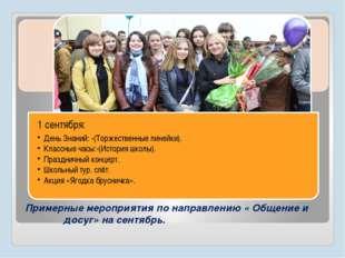 Примерные мероприятия по направлению « Общение и досуг» на сентябрь.