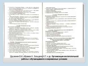 Дружинин В.И.,Абрамов.Н., Бальдина Н.П. и др. Организация воспитательной рабо