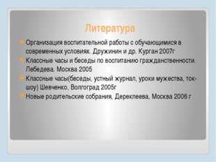 Литература Организация воспитательной работы с обучающимися в современных усл