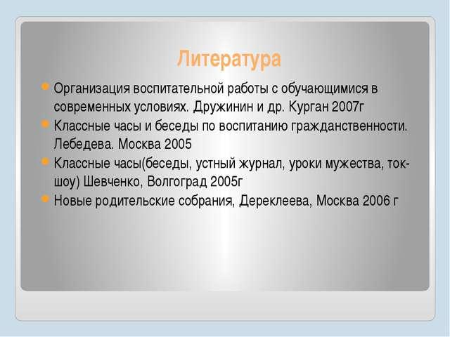 Литература Организация воспитательной работы с обучающимися в современных усл...