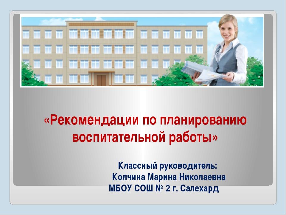 Классный руководитель: Колчина Марина Николаевна МБОУ СОШ № 2 г. Салехард...