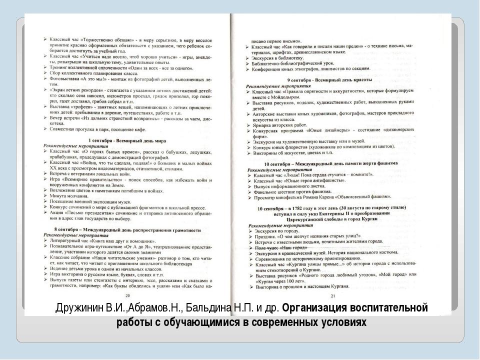 Дружинин В.И.,Абрамов.Н., Бальдина Н.П. и др. Организация воспитательной рабо...