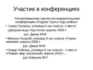 Участие в конференциях Республиканские научно-исследовательские конференции «