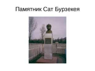 Памятник Сат Бурзекея